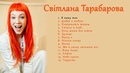 Світлана Тарабарова. Збірка кращих пісень