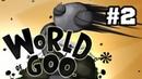 World Of Goo - Выше, Выше! - RePlay 2