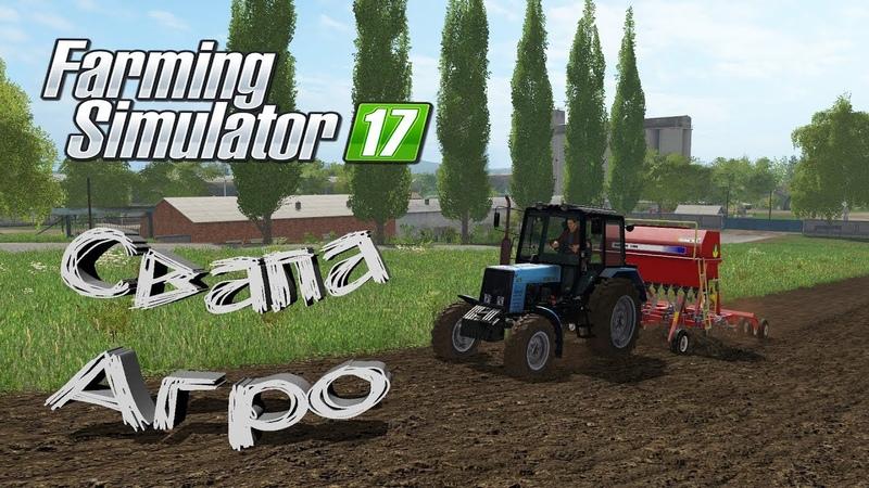 🔴 FARMING SIMULATOR 17 🔴 КАРТА СВАПА АГРО 🔴 ЗАПУСК МЕЛЬНИЦЫ