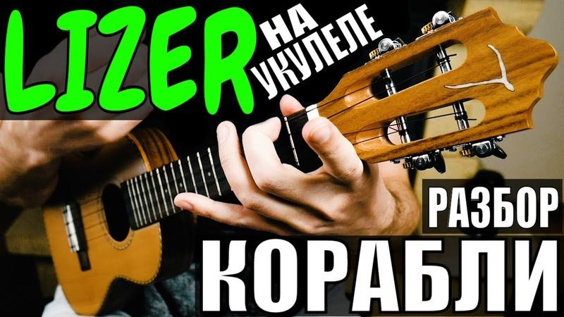 LIZER - Корабли   Разбор песни на укулеле   Аккорды бой   by KLIPIN