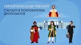 Александр Невский покровитель дипломатов