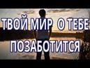 71. Вадим Зеланд - Твой мир о тебе позаботится