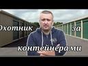 АУКЦИОН КОНТЕЙНЕРОВ В ГЕРМАНИИ ПАН ИЛИ ПРОПАЛ