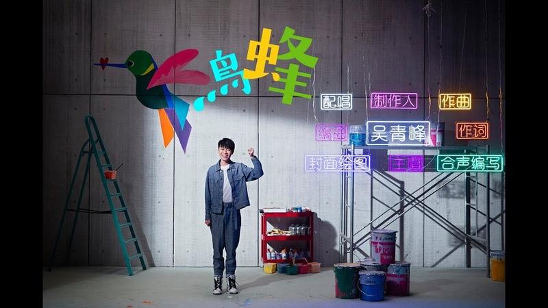 吳青峰〈蜂鳥〉Official MV(電視劇【我在北京等你】主題曲)