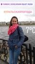 Ирина Королёва фото #4