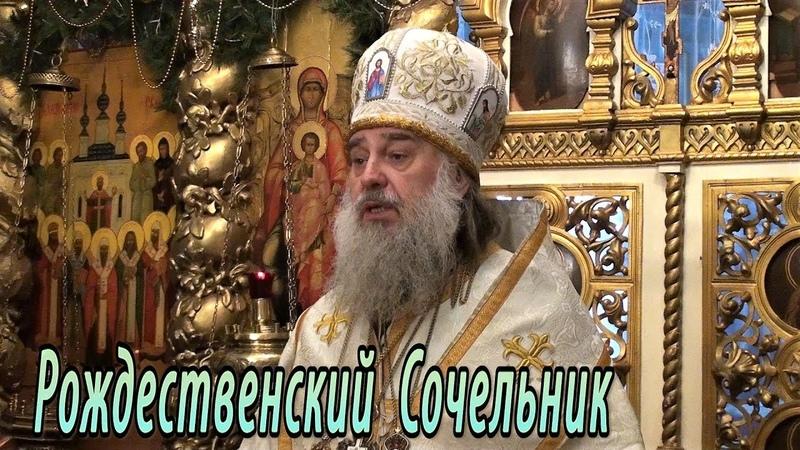 РПАЦ. Слово митр. Феодора в Рождественский Сочельник