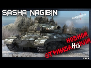 WOT Stream by Sasha Nagibin