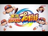 Jikkyou Powerful Pro Baseball - Трейлер (Nintendo Switch) JP