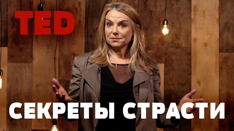 TED Секрет поддержания страсти в длительных отношениях