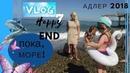 Адлер 2018, ПОКА МОРЕ! VLOG 7 happy end
