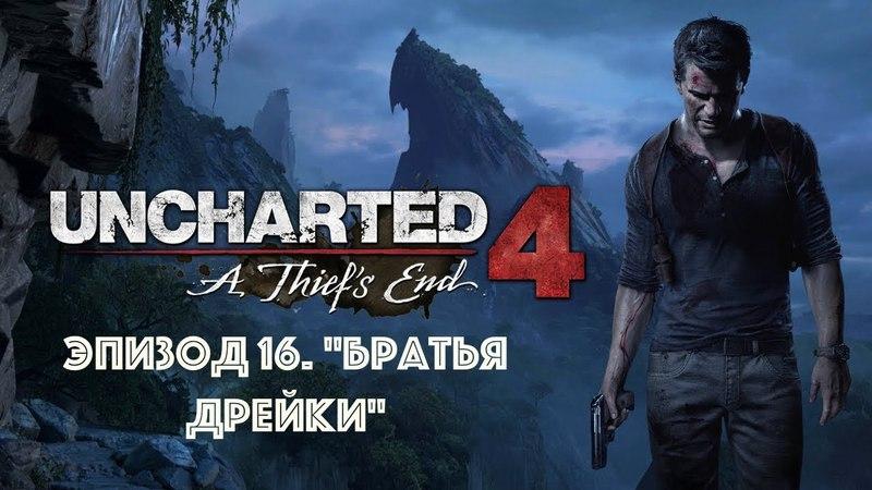 Прохождение игры Uncharted 4: A Thief's End. Эпизод 16.