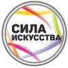 СИЛА ИСКУССТВА конкурс