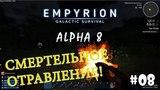 Empyrion - Galactic Survival (Alpha 8) #8 - Центральная часть Титана