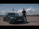 BMW 750 Xdrive. Не так дорого, как вы думаете