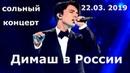 The recital of Dimash in Russia will be held 22.03.2019 состоится сольный концерт Димаша в России