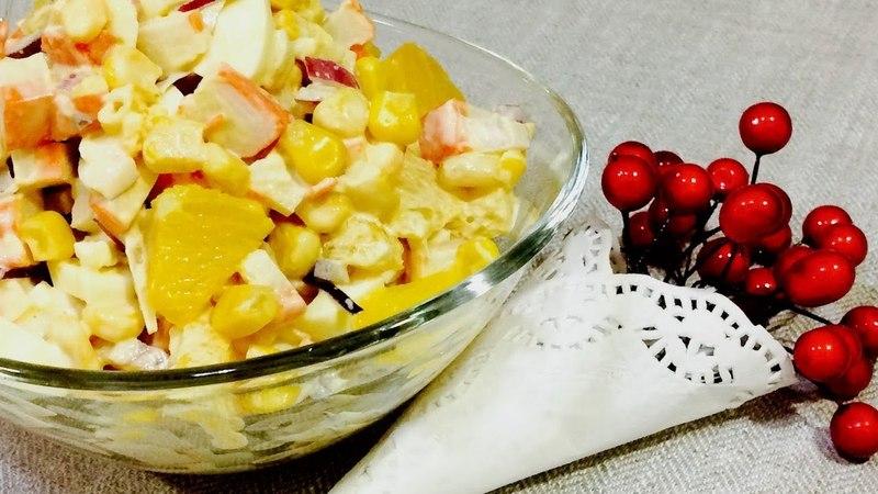 Салат с крабовыми палочками и апельсином Не дорогой и вкусный салат Быстро просто и вкусно