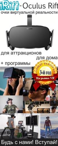 oculus rift dk2 игры для аттракциона