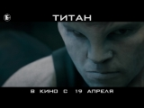 Титан - В кино с 19 апреля