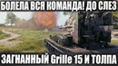 БОЛЕЛА ВСЯ КОМАНДА😜 Grille 15 ПРОТИВ ТОЛПЫ ТОПОВ ААА КАК WORLD OF TANKS