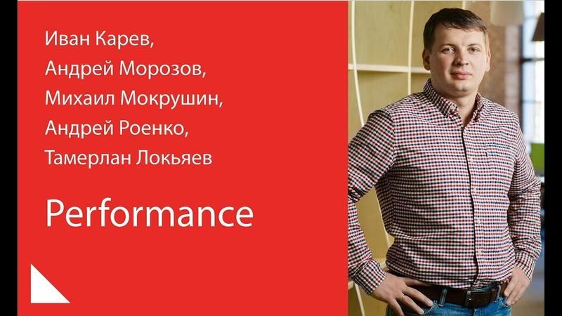 009. Performance — Иван Карев, Андрей Морозов, Михаил Мокрушин, Андрей Роенко, Тамерлан Локьяев