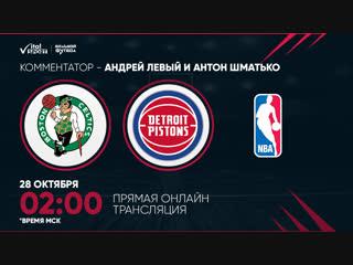 ?Boston Celtics vs.Detroit Pistons (02:00 МСК на русском языке)