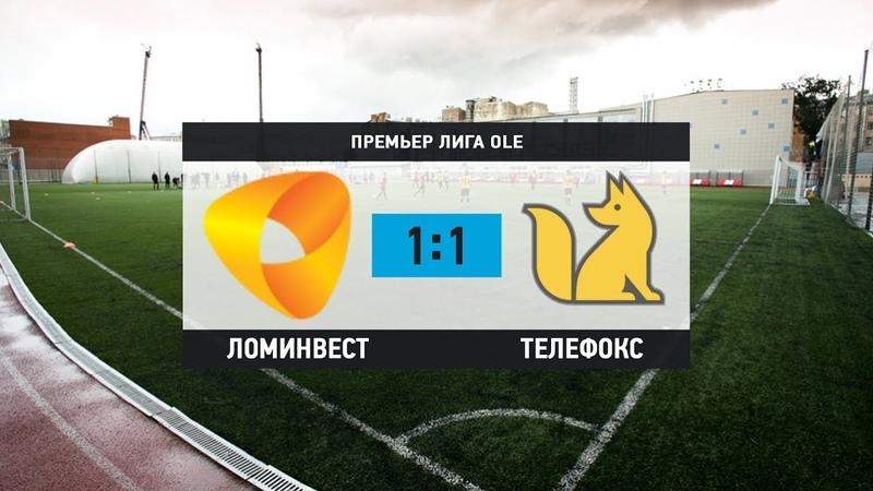 Общегородской турнир OLE в формате 8х8. XII сезон. ЛомИнвест - Телефокс