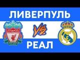 РЕАЛ vs ЛИВЕРПУЛЬ - Рэп о футболе