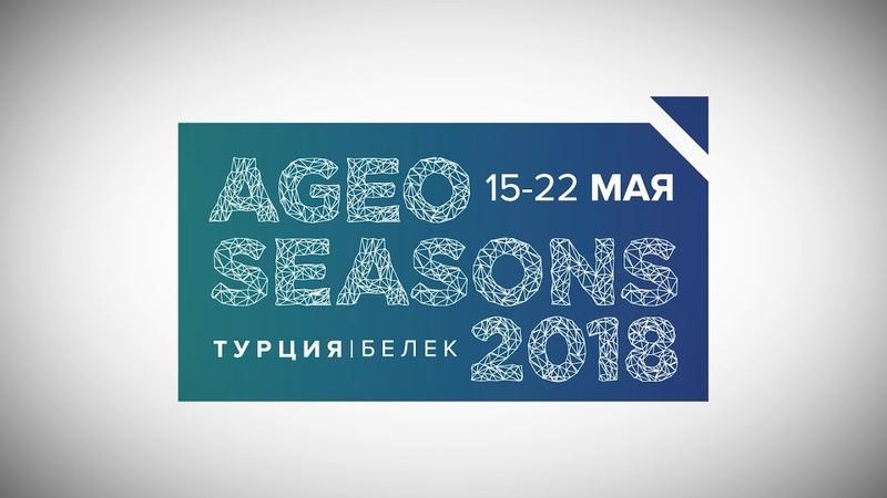 AGEO SEASONS 2018 ИНСПЕКЦИЯ В ОТЕЛЬ