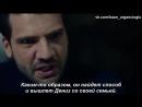КС 55 отр воспоминания Эмира о Дениз РУС СУБ
