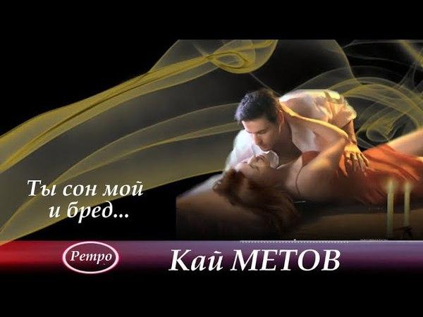 Кай Метов - Ты сон мой и бред... РЕТРО ХИТ!