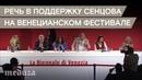 Речь Виктора Косаковского в Венеции в поддержку Олега Сенцова