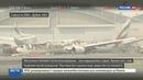Новости на Россия 24 • Гарь, паника, крики: пассажиры Boeing рассказали, как спасались из горящего самолета