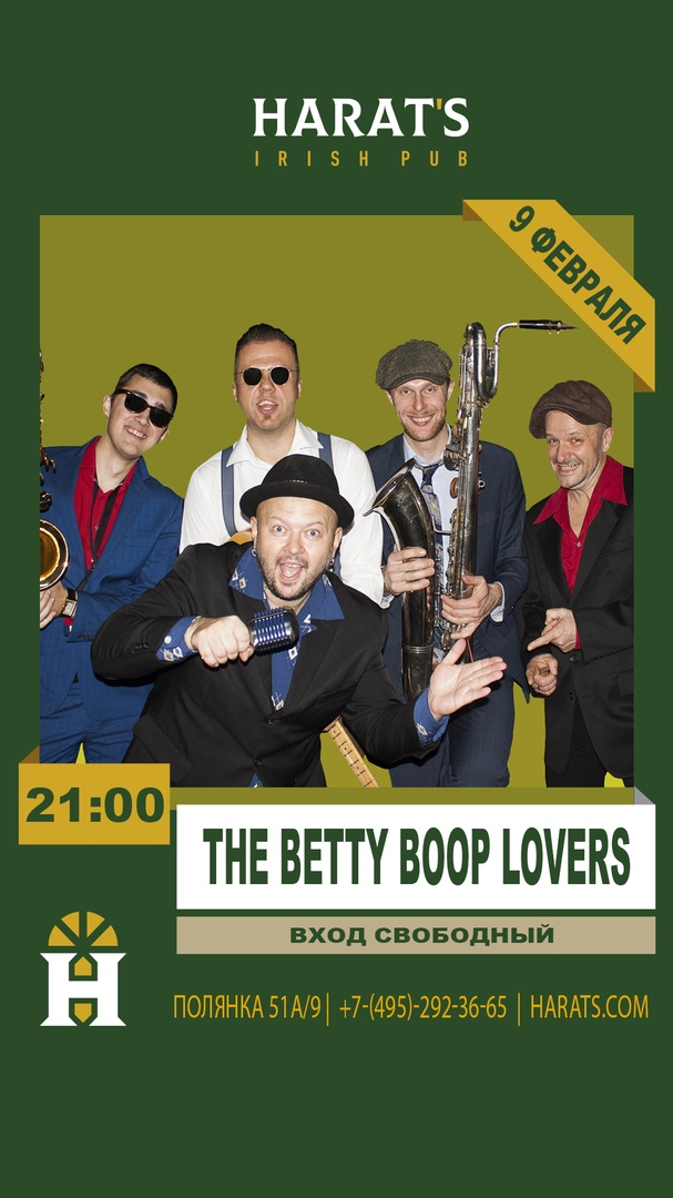09.02 The Betty Boop Lovers в пабе Harart's!