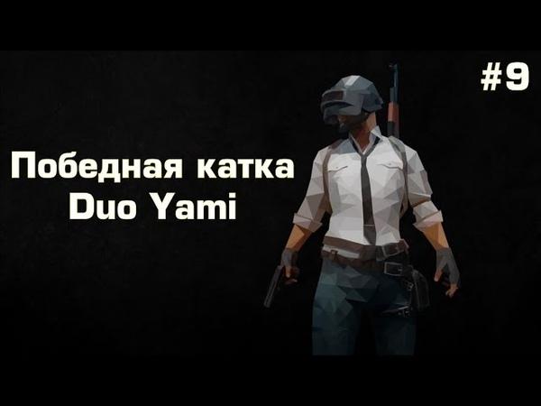 Победная катка | Duo | Yami