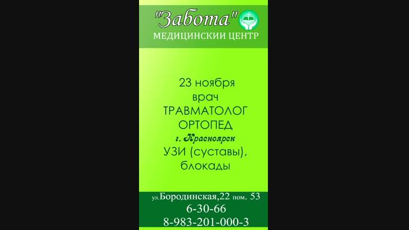 мц ЗАБОТА ведут прием специалисты г. Красноярк 17 ноября-ОНКОЛОГ-МАММОЛОГ, 23 ноября- ТРАВМАТОЛОГ ОРТОПЕД, 24 ноября НЕВРОЛОГ