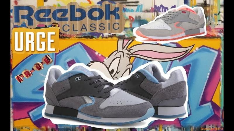 К.Е.Д. 016 Unboxing Reebok Classic Leather Urge