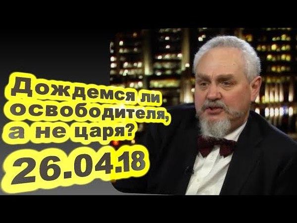 Андрей Зубов - Дождемся ли освободителя, а не царя? 26.04.18