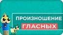 Положение губ при произношении гласных Курсы по русскому языку