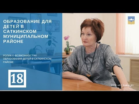 Образование для детей в Саткинском муниципальном районе