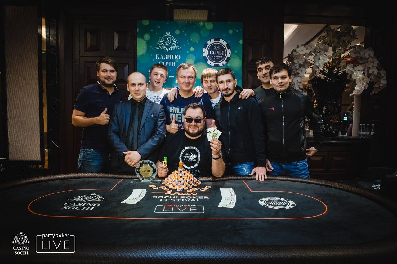 Казино сочи турнир по покеру работа казино в испании
