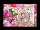 ! Ко ДНЮ РОЖДЕНИЯ СВЯТОГО ЦЕСАРЕВИЧА АЛЕКСИЯ Маленький Лебедёнок - Валерий Малышев
