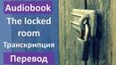 Peter Viney - The Locked Room - Beginner Level (текст, перевод, транскрипция)