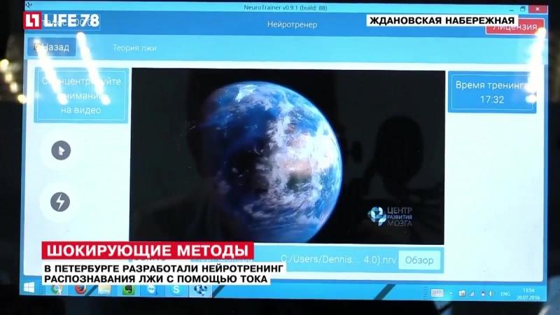 В Петербурге разработали нейротренинг распознавания лжи с помощью тока