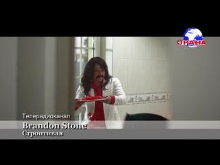 Brandon Stone - Строптивая
