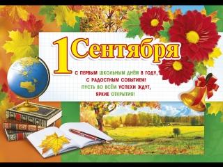 Поздравление c Днём знаний Главы г. о. Чапаевск В. В. Ащепкова и депутата Самарской губернской Думы В. М. Малеева.