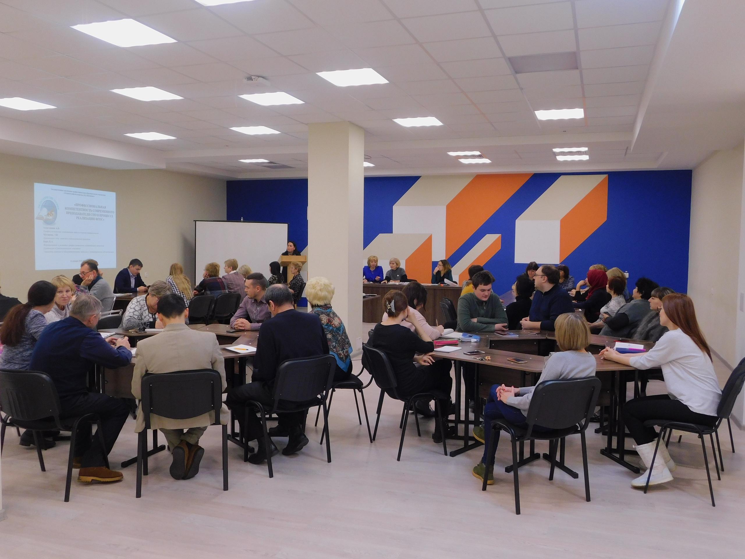 Педагогические чтения на тему «Профессиональная компетентность современного преподавателя СПО в процессе реализации ФГОС»
