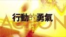 2014 SuperMVP經理人影音訪談精簡版合輯