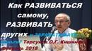 Как РАЗВИВАТЬСЯ самому, РАЗВИВАТЬ других и ЗАРАБАТЫВАТЬ деньги Торсунов О.Г. Кишинев, февраль 2018