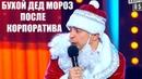 РЖАКА Новый Год глазами пьяного Деда Мороза СМЕШНО ДО СЛЕЗ Вечерний Квартал 95 Лучшее
