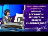 Отзыв на вокальный тренинг с Милой Войс. Юля Серова, г. Коряжма, Россия